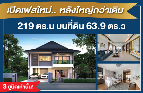 บลูลากูน 2 เปิดเฟสใหม่ หลังใหญ่กว่าเดิม กับบ้าน BLUE AMETHYST ราคาพิเศษเพียง 8.39 ล้านบาท