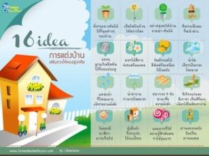 16 ไอเดียแต่งบ้าน ปรับสมดุลฮวงจุ้ยช่วยเสริมดวงให้คนอยู่อาศัยในบ้าน