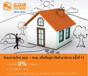 สินเชื่อบ้าน ธอส. – กบข. 2558 เพื่อที่อยู่อาศัยข้าราชการ ครั้งที่ 11 ดอกเบี้ยบ้าน 0%