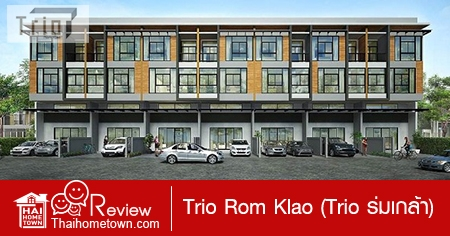 Trio Rom Klao (Trio ร่มเกล้า) โฮมออฟฟิศ และทาวน์โฮม 3 ชั้น ติดถนนร่มเกล้า