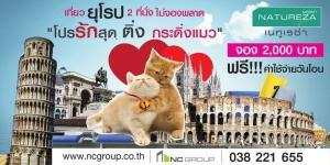 """เนทูเรซ่า คอนโดมิเนียม พัทยาเหนือ พร้อมอยู่ ฟรี !!! ค่าใช้จ่ายวันโอน รับโปร """" รักสุด ติ่ง กระดิ่งแมว """""""