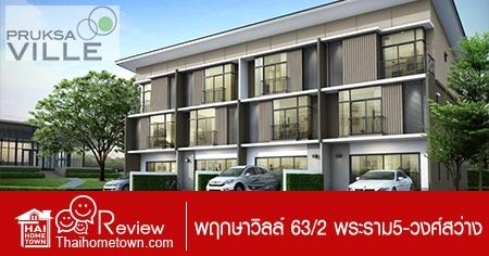 พฤกษาวิลล์ 63/2 พระราม5-วงศ์สว่าง บ้านทาวน์โฮม 3 ชั้น ใกล้รถไฟฟ้าสายสีม่วง
