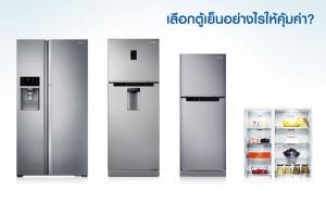 """เลือกซื้อ """"ตู้เย็น"""" มีวิธีเลือกอย่างไรให้ใช้ ได้ทนนาน ได้คุณภาพ ได้ความคุ้มค่ากับการใช้งาน"""