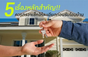 5 เรื่องหลักสำคัญ!! ควรตรวจเช็คให้ละเอียดก่อนรับโอนบ้าน ป้องกันปัญหาใหญ่ในภายหลัง