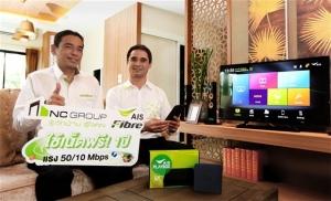 เอไอเอส ไฟเบอร์ จับมือ เอ็น.ซี.เฮ้าส์ซิ่ง หน้าขยายเครือข่ายไฟเบอร์ 100% เน็ตแรง 50/10 Mbps ฟรีตลอดปี!