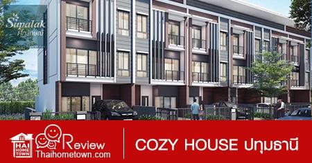 COZY HOUSE ปทุมธานี ทาวน์โฮม 3 ชั้น ติดถนนใหญ่