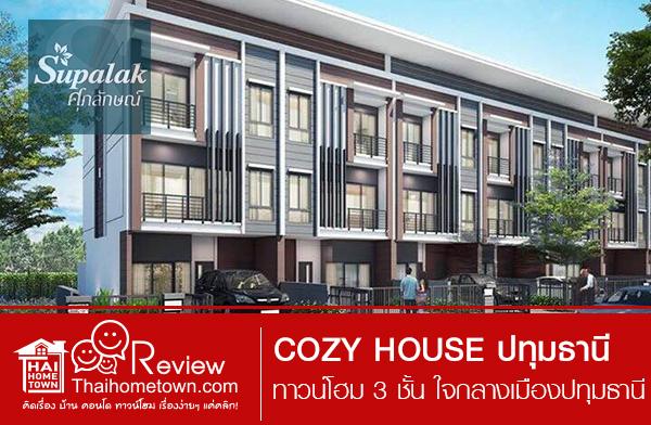 COZY HOUSE ปทุมธานี
