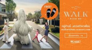 """SC ASSET ���� """"Walk With Me �Ե��Ҿ��� �������ͺ����...���͡�Թ"""" ����Ԥ Interactive �����á�ǧ�����ѧ���"""