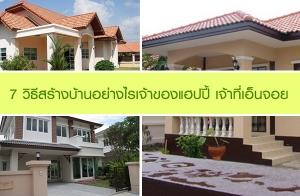 7 วิธีสร้างบ้านอย่างไรเจ้าของแฮปปี้ เจ้าที่เอ็นจอย