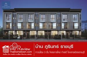 บ้าน ภูรินทร์ ราชบุรี ทาวน์โฮม 3 ชั้นดีไซน์ใหม่ ทำเลดีใจกลางเมืองราชบุรี