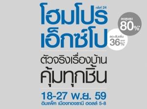 """โฮมโปร เตรียมจัดงาน """"HomePro Expo ครั้งที่ 24"""" ตัวจริงเรื่องบ้าน คุ้มทุกชิ้นลดสูงสุดกว่า 80% 18-27 พ.ย.นี้ อิมแพค เมืองทองธานี"""