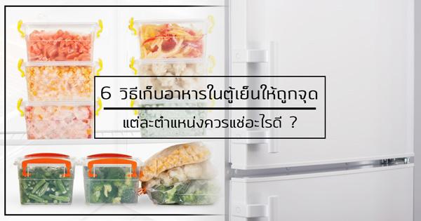 แนววิธีการเลือกเก็บอาหารในตู้เย็นให้ถูกจุด ถูกหลัก เพื่อประสิทธิภาพของตู้เย็น