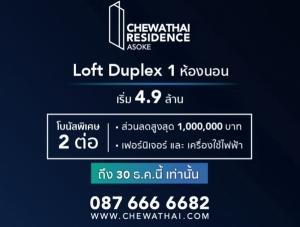 """CHEWATHAI RESIDENCE อโศก (ASOK)"" Loft Duplex 1 ห้องนอน โบนัสพิเศษ 2 ต่อ ส่วนลดสูงสุด 100,000 บาท เฟอร์นิเจอร์และเครื่องใช้ไฟฟ้า เริ่ม 4.9 ลบ. วันนี้-30 ธ.ค 59 นี้เท่านั้น"