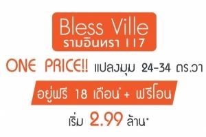 """เบล็ส แอสเสท ผุด """"Bless Ville รามอินทรา 117"""" ONE PRICE !! แปลงมุม 24-34 ตร.วา อยู่ฟรี 18 เดือน*+ฟรีโอน เริ่ม 2.99 ล.* จองได้แล้ววันนี้"""