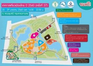 งานเทศกาลเที่ยวเมืองไทย ปี 2560 ครั้งที่ 37 วันที่ 25 จนถึง 29 ม.ค.