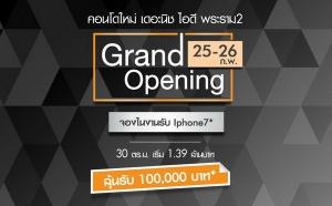 """เสนาฯ เตรียม Grand Opening คอนโดใหม่ """"เดอะนิช ไอดี พระราม 2"""" จองในงานรับ IPhone7* พร้อมลุ้นรับ 100,000 บาท* เริ่ม 1.39 ล้าน  วันที่ 25-26 ก.พ 59 นี้"""
