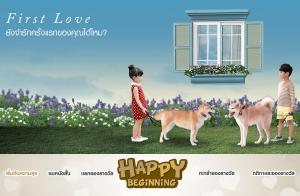 """โกลเด้นแลนด์ เปิดตัวหนังรักโรแมนติก """"FIRST LOVE"""" ของน้องหมาชิบะแสนรู้ พร้อมร่วมสนุกกับกิจกรรม Happy Beginnig ลุ้นรางวัลกว่า 150,000 บาท* ร่วมสนุกได้แล้ววันนี้ - 18 ก.พ.นี้"""