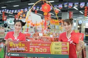"""เมกาโฮม """"ร่วมฉลองเทศกาลตรุษจีน ปีระกา"""" แจกอั่งเปาส่วนลดสูงสุด 2,500 บาท"""