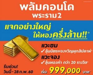 """""""พลัมคอนโด พระราม2"""" จัดโปรโมชั่น แจกอย่างใหญ่ ให้ทองครึ่งล้าน!!* ลุ้นทองคำ กว่า 20 รางวัล* เริ่ม 990,000 บาท* วันนี้-28 ก.พ 60"""