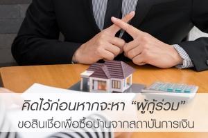 """คิดไว้ก่อนหากจะหา """"ผู้กู้ร่วม"""" ขอสินเชื่อเพื่อซื้อบ้านจากสถาบันการเงิน"""