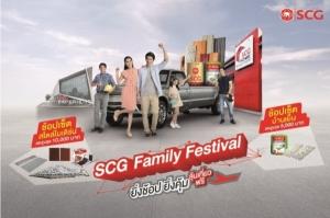 """SCG ชวน ช้อป เที่ยว ในจบเดียว กับโปรโมชั่น """"SCG Family Festival ยิ่งช้อป ยิ่งคุ้ม ลุ้นเที่ยวฟรี"""" ช้อปสินค้าในราคาพิเศษ พร้อมลุ้นสิทธิ์พิชิตแสงเหนือถึงไอซ์แลนด์"""