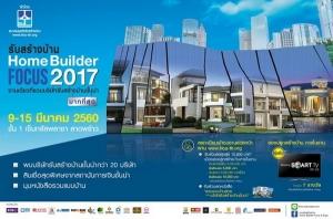 """นับถอยหลังเตรียมพบกับบริษัทรับสร้างบ้านกว่า 20 บริษัท ในงาน """"Home Builder Focus 2017"""""""