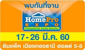 """โฮมโปร จัดงาน """"HomePro Expo ครั้งที่ 25"""" ลดสูงสุดกว่า 80 % วันที่ 17-26 มี.ค. นี้ ณ อิมแพค อารีนา เมืองทองธานี"""