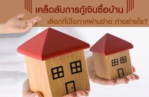 เคล็ดลับการกู้เงินซื้อบ้าน มีโอกาศผ่านง่าย ทำอย่างไร?