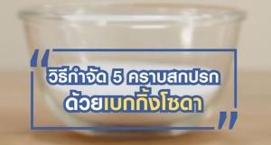 5 วิธีกำจัดคราบในบ้านด้วยเบกกิ้งโซดา