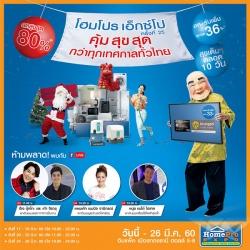 """""""HomePro Expo ครั้งที่ 25""""  คุ้ม สุข สุด กว่าทุกเทศกาลทั่วไทย 17-26 มี.ค. นี้ อิมแพค เมืองทองธานี"""