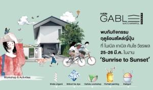 """โนเบิลฯ เชิญคุณมาสัมผัสการใช้ชีวิตสไตล์ญี่ปุ่น ในงานเทศกาลฤดูร้อน Noble Gable Kanso """"Sunrise to Sunset"""""""