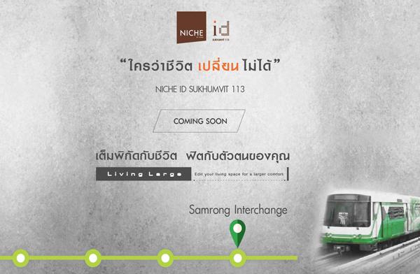 นิช ไอดี สุขุมวิท 113 ( Niche ID Sukhumvit 113)