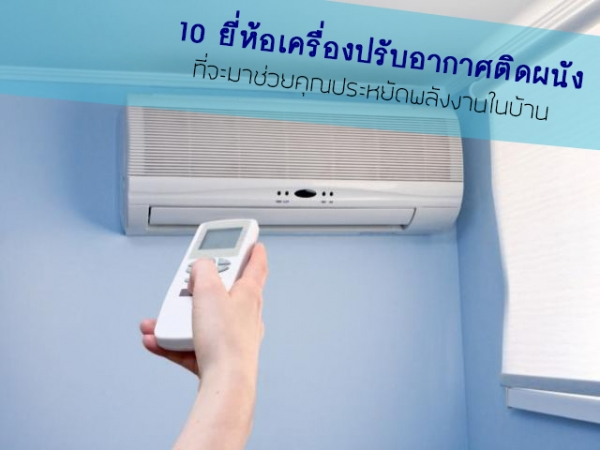 10 เลือกซื้อเครื่องปรับอากาศติดผนัง ช่วยประหยัดพลังงาน พร้อมจ่ายค่าไฟนิดเดียว