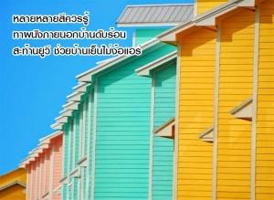 หลายหลายสีควรรู้ ทาผนังภายนอกบ้านดับร้อน สะท้านยูวี ช่วยบ้านเย็นไม่ง้อแอร์