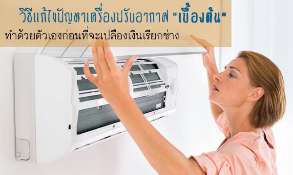 5 วิธีแก้ไขปัญหาเครื่องปรับอากาศแสนง่าย ด้วยตัวเองก่อนที่จะเปลืองเงินเรียกช่าง