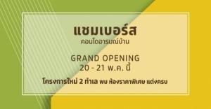 "SC Asset จัด Grand Opening ""Chambrs"" คอนโดอารมณ์บ้าน โครงการใหม่ 2 ทำเล พร้อมข้อเสนอพิเศษ 20-21 พ.ค.นี้"