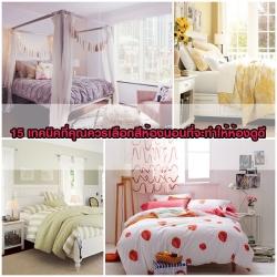 15 เทคนิคที่คุณควรเลือกสีห้องนอนที่จะทำให้ห้องดูดี