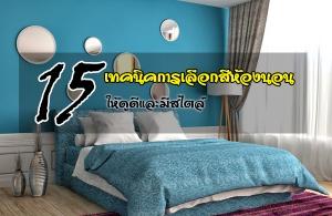 15 เทคนิคการเลือกสีห้องนอน แบบง่ายๆ ทำให้ห้องนอนดูดีมีสไตล์