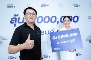 """แกรนด์ ยูนิตี้ ร่วมจับรางวัล """"ลุ้น 1,000,000 คอนโด ยู ดีไลท์ รัชวิภา"""""""