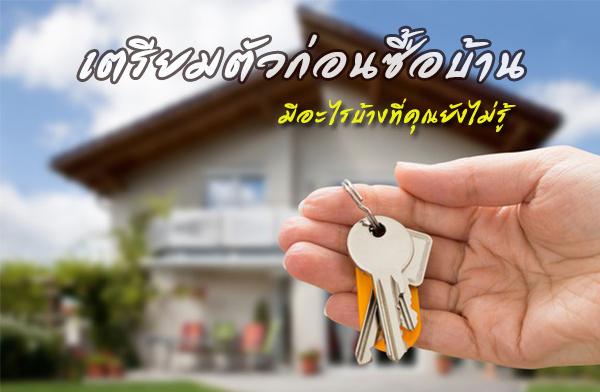 เตรียมตัวก่อนซื้อบ้าน มีอะไรบ้างที่คุณยังไม่รู้