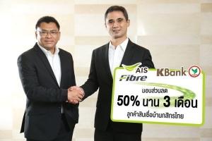 เอไอเอสไฟเบอร์ จัดแคมเปญร่วมกับ กสิกรไทย สมัครสินเชื่อบ้านสุดคุ้ม รับส่วนลดเน็ตบ้าน 50% นาน 3 เดือน