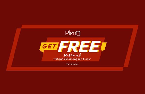Get Free ทุกค่าใช้จ่าย