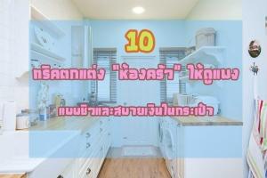 10 ทริคตกแต่งห้องครัวให้ดูแพง หรูหรา แบบชิวๆ สบายเงินในกระเป๋า