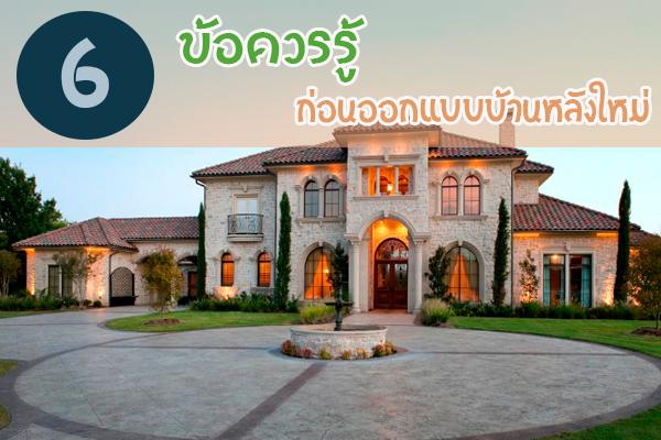 6 ข้อที่คุณควรคำนึงถึง ก่อนออกแบบบ้านสวยหลังใหม่ ไฉไลกว่าเดิม