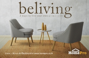 "HomePro แนะนำ ""แคตตาล็อกใหม่ Beliving"" ปี 2017 ชูคอนเซ็ปต์ แต่งบ้านสวย 2 สไตล์ สร้างแรงบันดาลใจในการตกแต่งบ้านในสไตล์คุณ"