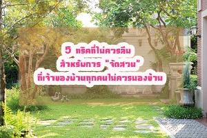 5 ทริคที่ไม่ควรลืม สำหรับการจัดสวนที่เจ้าของบ้านทุกคนไม่ควรมองข้าม