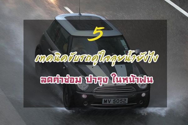5 เทคนิคขับรถคู่ใจลุยน้ำยังไง ลดค่าซ่อม บำรุง ในหน้าฝน