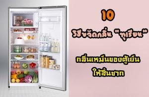 10 วิธีขจัดกลิ่นทุเรียน กลิ่นเหม็นของตู้เย็นให้สิ้นซาก
