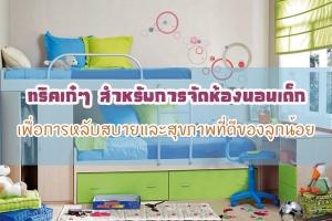 ทริคเก๋ๆ สำหรับการจัดห้องนอนเด็ก เพื่อการหลับสบายและสุขภาพที่ดีของลูกน้อย