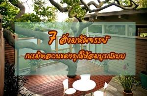 7 สิ่งมหัศจรรย์ที่จะมาเนรมิตสวนของคุณให้สมบูรณ์แบบ